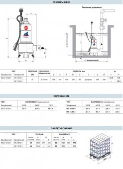 Фекальный насос Pedrollo BC 15/50-ST (MC 15/50-I) каб. 10 м