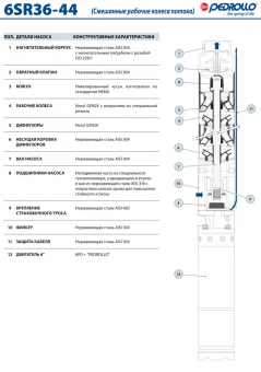 Промышленный скважинный насос Pedrollo 6 SR 44/11-P
