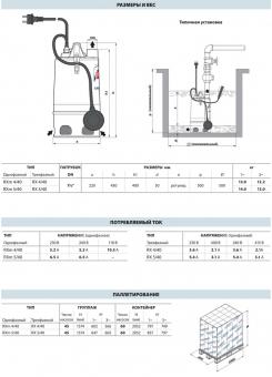 Дренажный насос Pedrollo RX 4/40 (каб. 10м)
