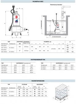Фекальный насос Pedrollo VX 10/35 - I каб. 10 м