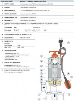 Фекальный насос Pedrollo BCm 10/50-ST (MCm 10/50-I) 10 м