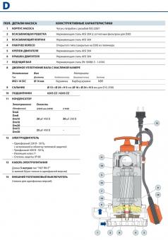 Дренажный насос Pedrollo D 30-N (каб. 10м)
