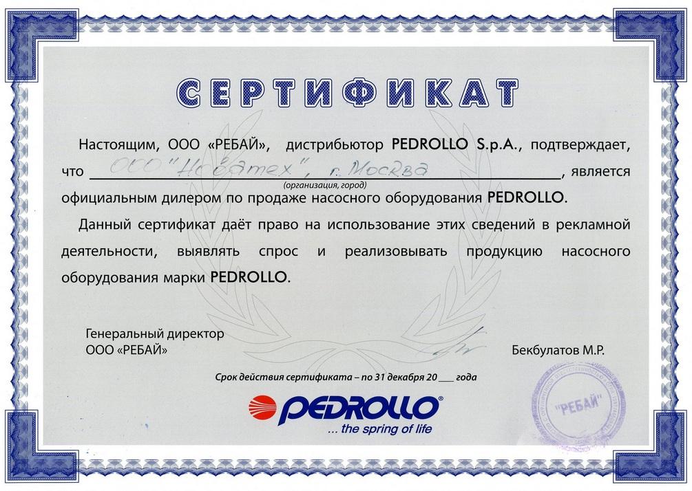 Сертификат дилера насосов Pedrollo